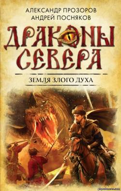 Земля Злого Духа (2014) - Александр Прозоров, Андрей Посняков