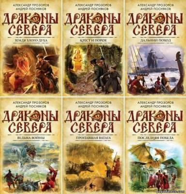 Драконы Севера. Цикл из 6-ти книг