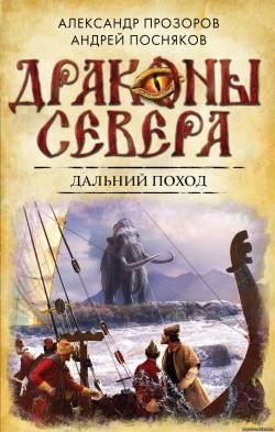 Дальний поход (2014) - Александр Прозоров, Андрей Посняков