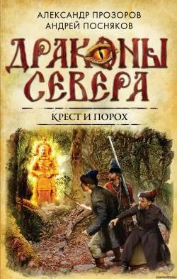 Крест и порох (2014) - Александр Прозоров, Андрей Посняков