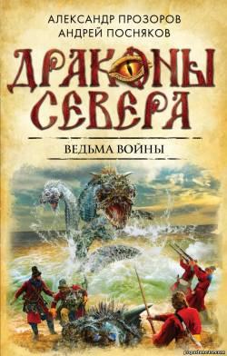 Ведьма войны (2015) - Александр Прозоров, Андрей Посняков