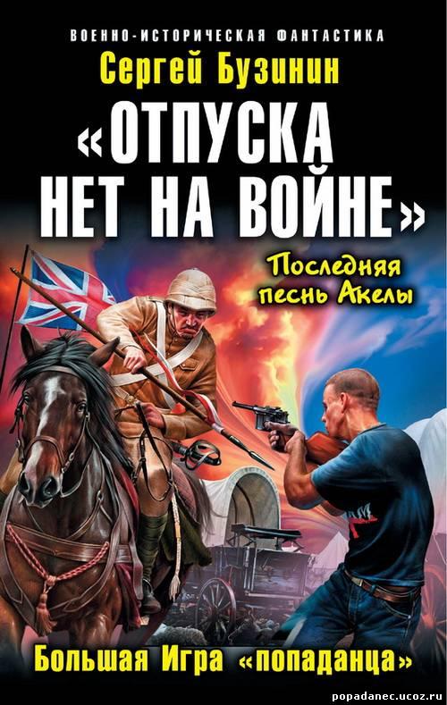 Бузинин Сергей - Отпуска нет на войне. Большая Игра попаданца