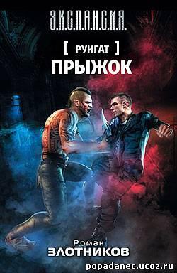 Роман Злотников - Руигат. Прыжок