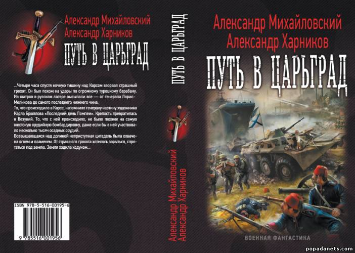 Александр Михайловский, Александр Харников. Путь в Царьград