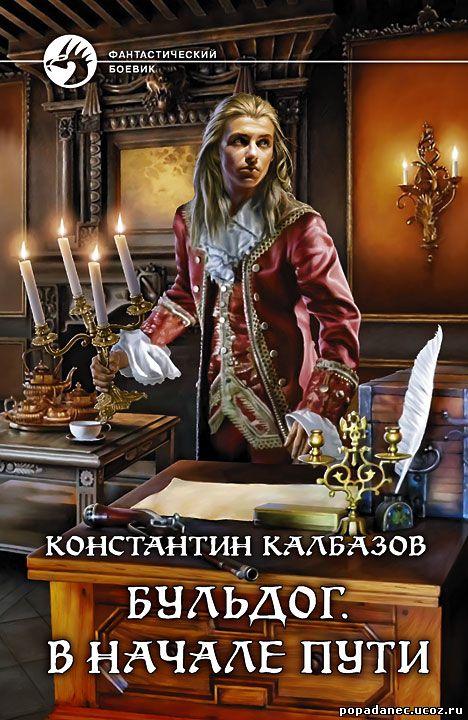 Бульдог. В начале пути Константин Калбазов
