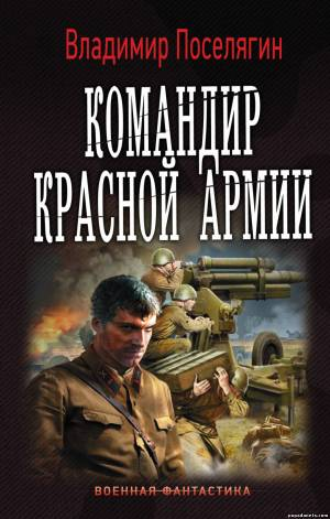 Поселягин Владимир - Командир Красной Армии