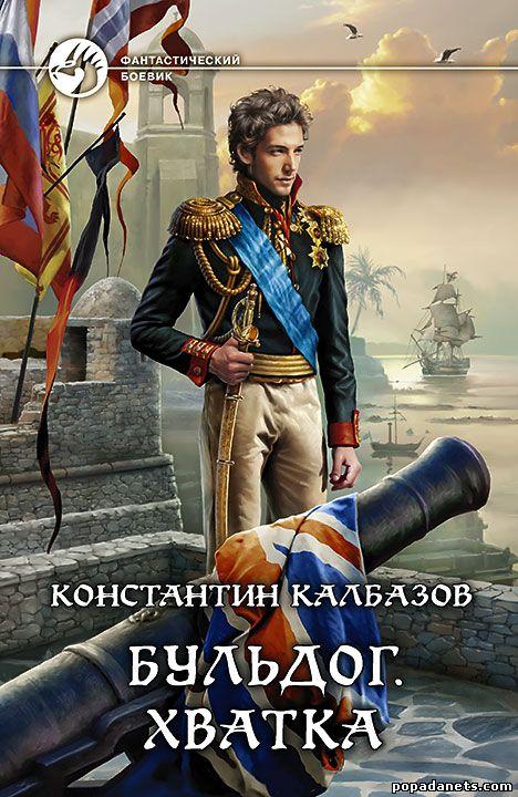 Константин Калбазов. Бульдог. Хватка