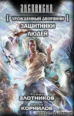 Роман Злотников, Антон Корнилов - Защитники людей