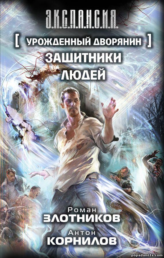 Роман злотников антон корнилов урожденный дворянин fb2