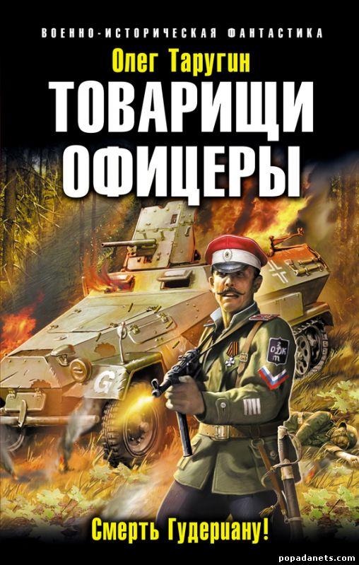 Александр Михайловский Все Книги