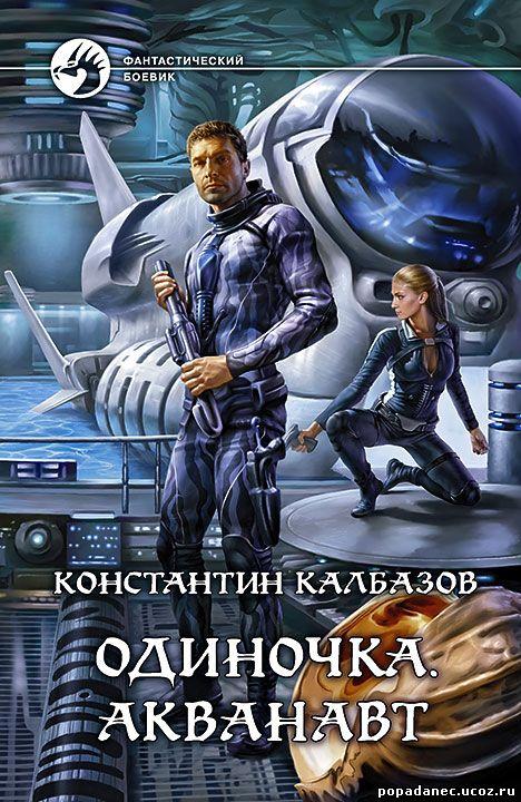 Калбазов Константин - Одиночка. Акванавт