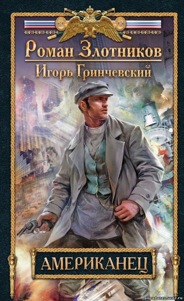Злотников Р., Гринчевский И. - Американец