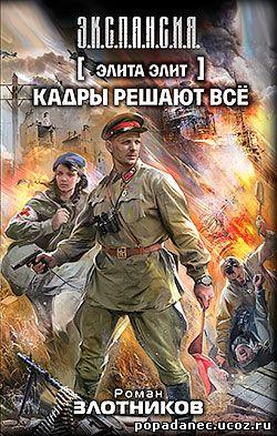 Роман Злотников - Кадры решают все