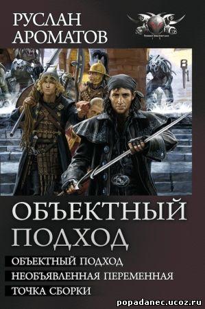 Ароматов Руслан - Объектный подход. Трилогия