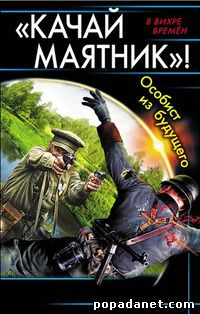 Юрий Корчевский - Качай маятник! Особист из будущего