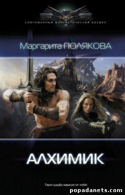 Полякова Маргарита - Алхимик (2015) rtf, fb2