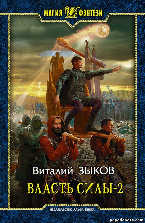 Виталий Зыков. Власть силы. Т. 2. Когда враги становятся друзьями