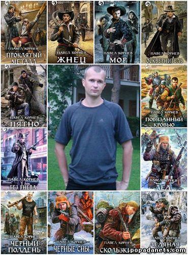 Павел Корнев - Сборник произведений 2006-2015гг.