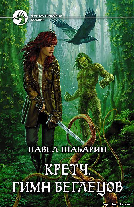 Шабарин Павел - Кретч. Гимн Беглецов