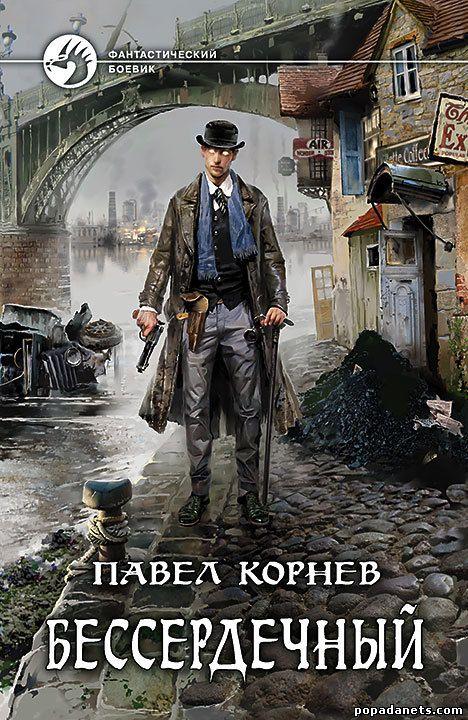 Корнев Павел - Бессердечный (Сиятельный - 2)