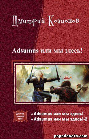 Козионов Дмитрий - Adsumus или мы здесь!.