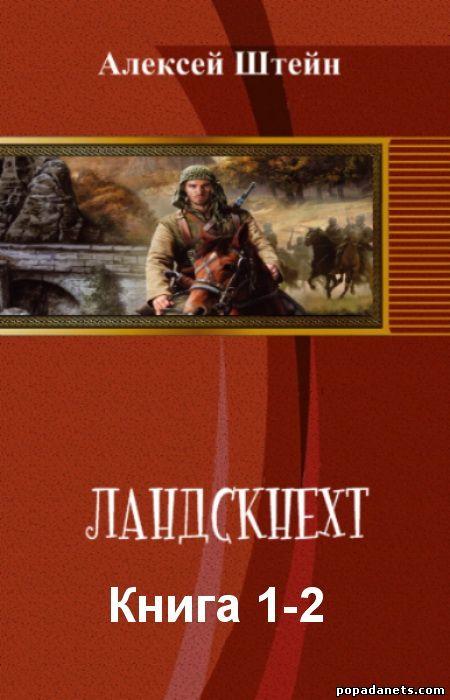 Штейн Алексей - Ландскнехт. Цикл из 2-х книг