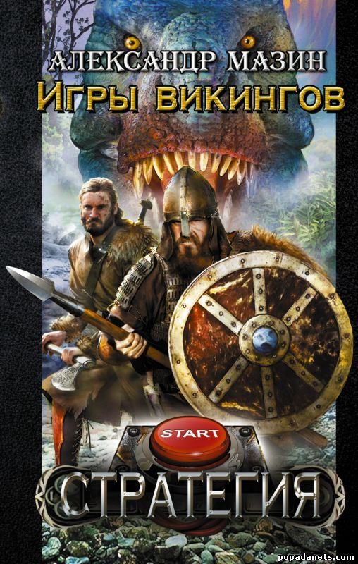 Мазин Александр - Игры викингов
