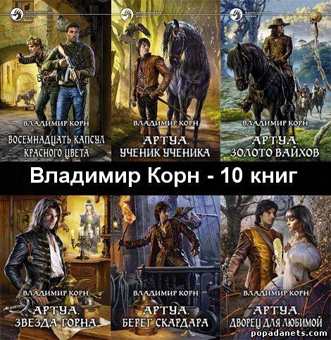 Владимир Корн - Сборник произведений (10 книг)