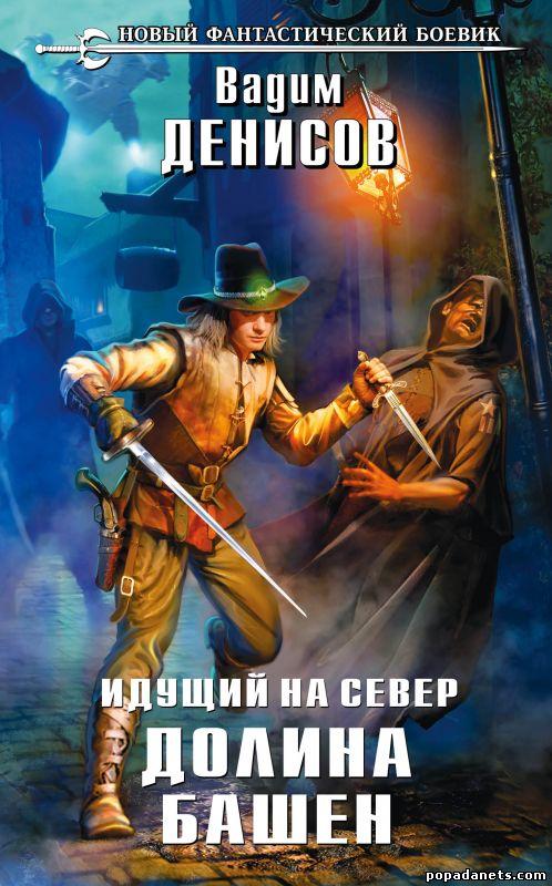 Денисов Вадим - Идущий на Север. Долина Башен