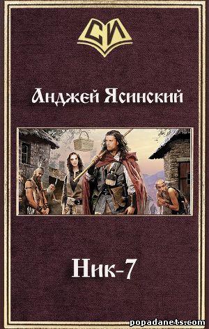 Анджей Ясинский. Ник-7