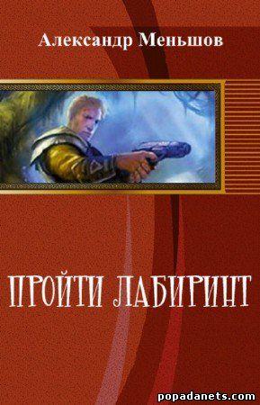 Меньшов Александр - Пройти лабиринт