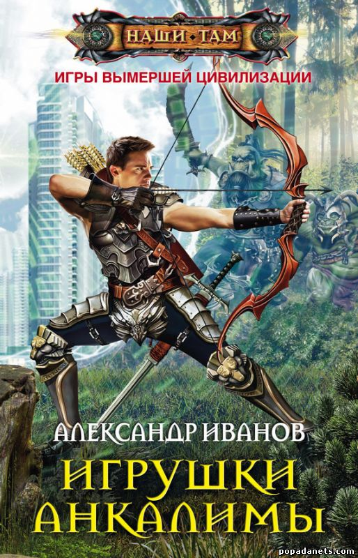 Иванов Александр - Игрушки Анкалимы