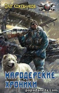 Кожевников Олег - Мародерские хроники