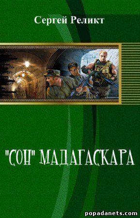 Реликт Сергей - Сон Мадагаскара