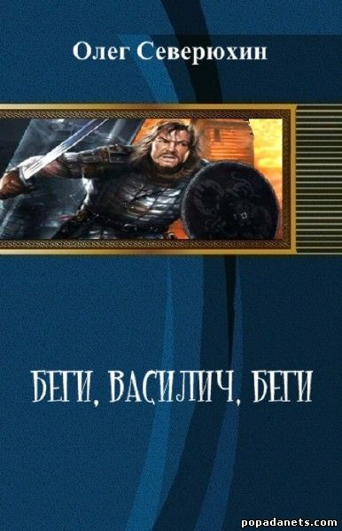 Северюхин Олег - Беги, Василич, беги