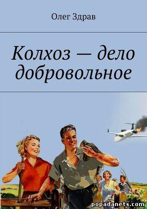 Здрав (Мыслин) Олег - Колхоз – дело добровольное