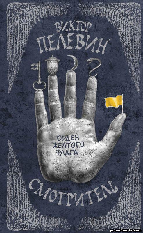 Пелевин Виктор - Смотритель. Орден желтого флага