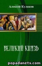 Кулаков Алексей - Великий князь