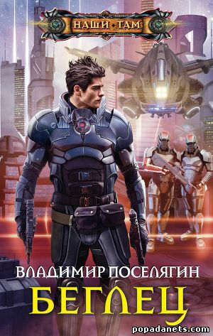 http://popadanets.com Поселягин Владимир - Беглец
