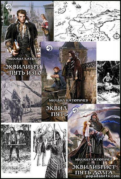 Катюричев Михаил - Эквилибрист. Цикл из 3-х книг