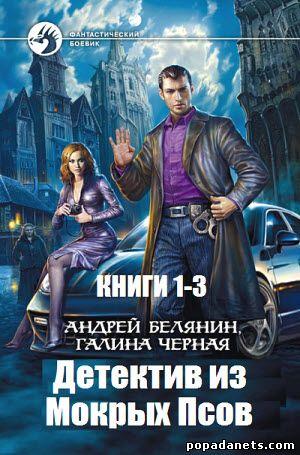 Белянин А., Черная Г. - Детектив из Мокрых Псов. Цикл из 3-х книг