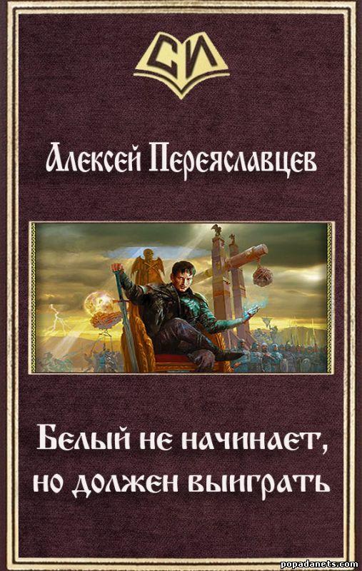 Переяславцев Алексей - Белый не начинает, но должен выиграть