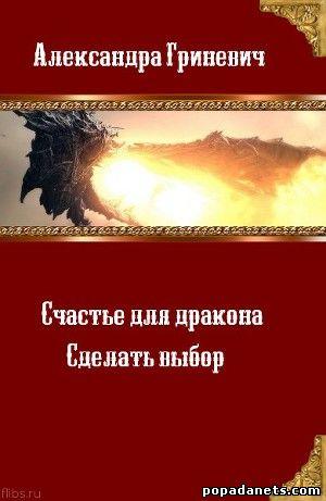 Гриневич Александра - Счастье для дракона. Сделать выбор