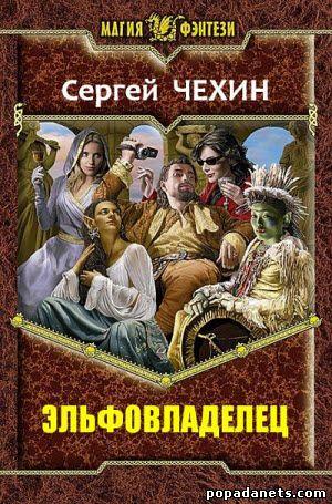 Чехин Сергей - Эльфовладелец