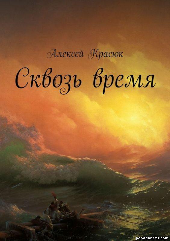 Красюк Алексей - Сквозь время