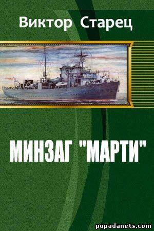 """попаданцы в прошлое - Старец Виктор - Минзаг """"Марти"""""""