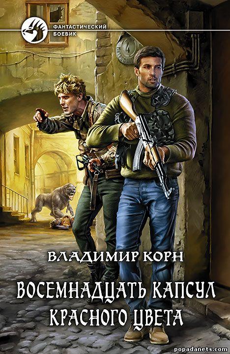 Библиотека попаданец.Владимир Корн. Восемнадцать капсул красного цвета