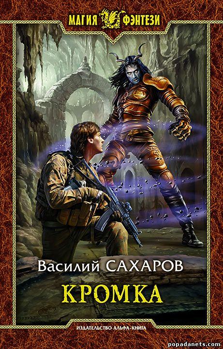 Сахаров Василий - Кромка