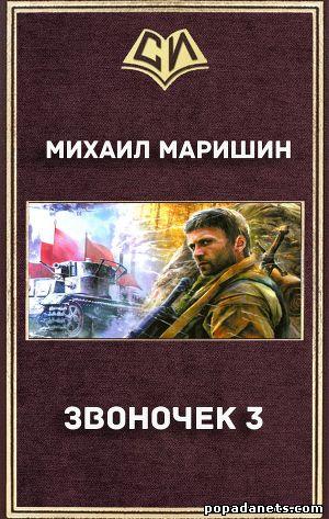Маришин Михаил. Звоночек 3 | Реинкарнация победы