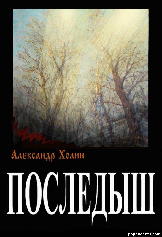Холин Александр - Последыш